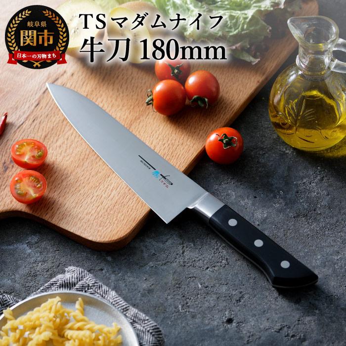TSマダムナイフ