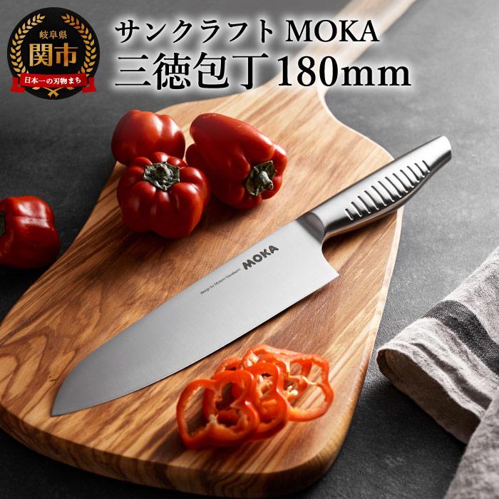 MOKA 三徳包丁