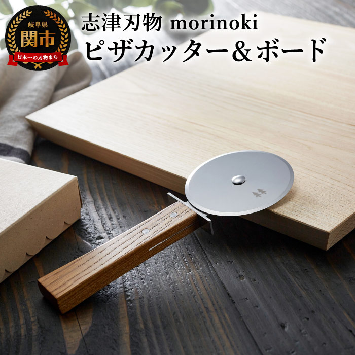morinoki ピザカッター