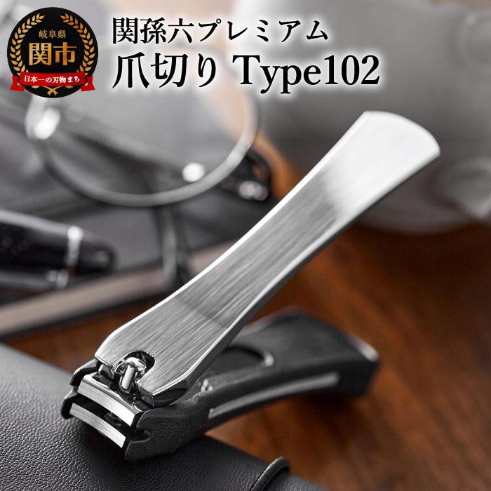 関孫六 プレミアム爪切り type102