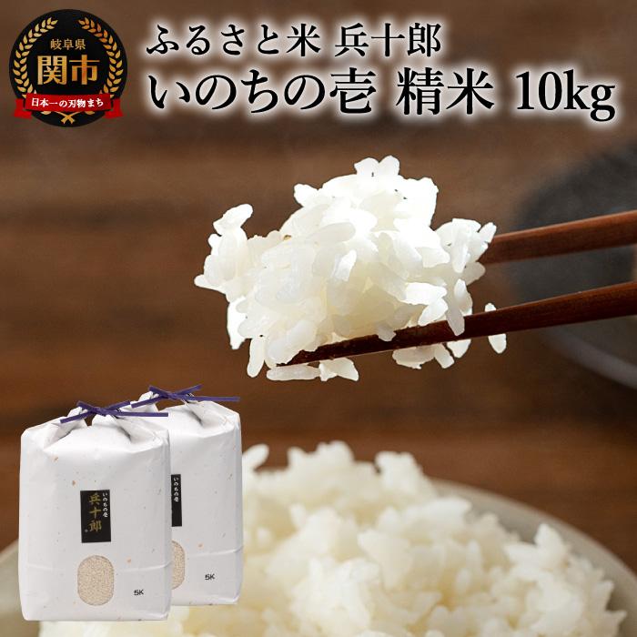 精白米 いのちの壱 兵十郎 10kg