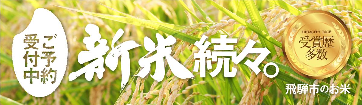 飛騨市のお米