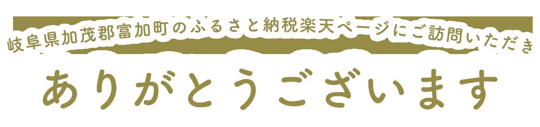 岐阜県加茂郡富加町のふるさと納税楽天ページにご訪問いただき ご訪問いただきありがとうございます