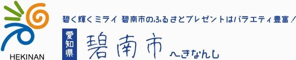 楽天ふるさと納税 愛知県碧南市