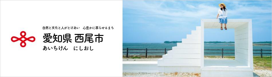 愛知県 西尾市(あいちけん にしおし)|自然と文化と人がとけあい 心豊かに暮らせるまち