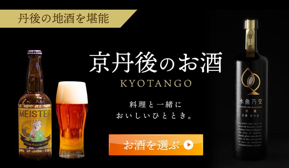 京丹後のお酒