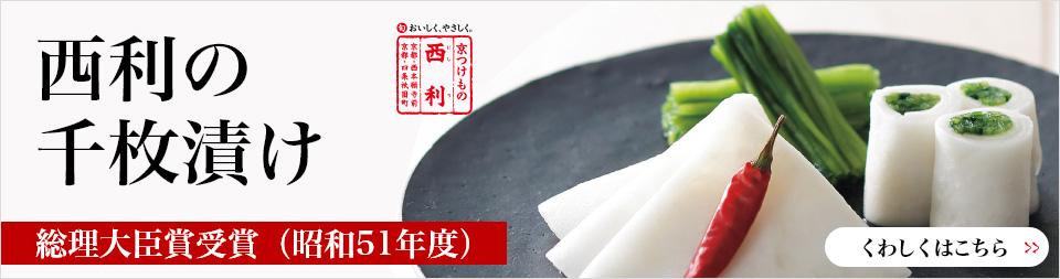 西利の千枚漬け 総理大臣賞受賞(昭和51年度)