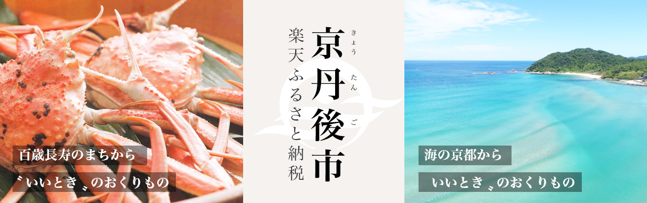京都府 京丹後市   楽天ふるさと納税