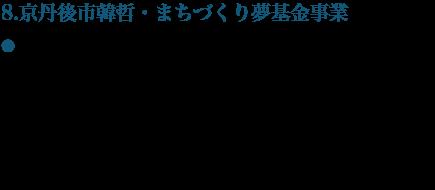 8.京丹後市韓哲・まちづくり夢基金事業