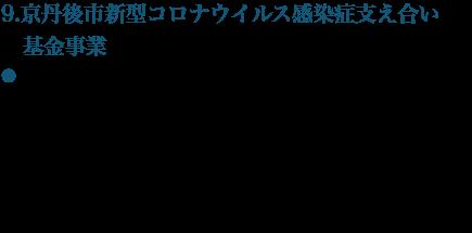 9.京丹後市新型コロナウイルス感染症支え合い基金事業