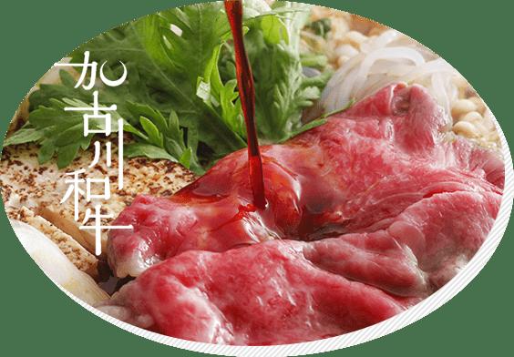 加古川和牛の画像