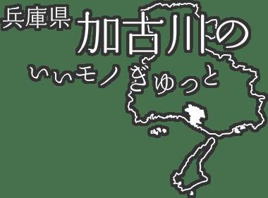 兵庫県播州加古川のいいモノぎゅっと