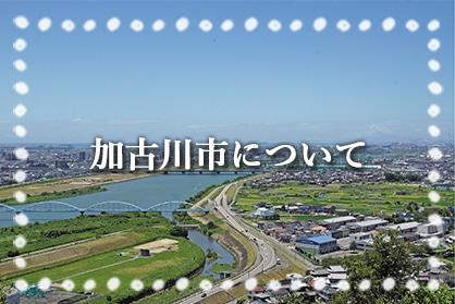 加古川市について