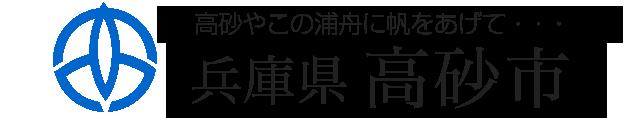 兵庫県高砂市 高砂やこの浦舟に帆をあげて・・・