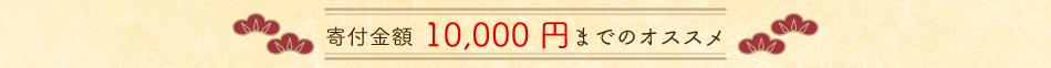 寄附金額10,000円までのオススメ