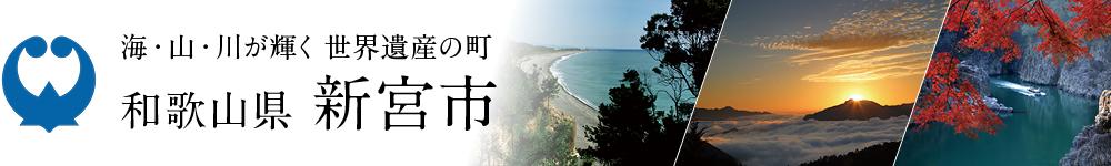 和歌山県新宮市ふるさと納税