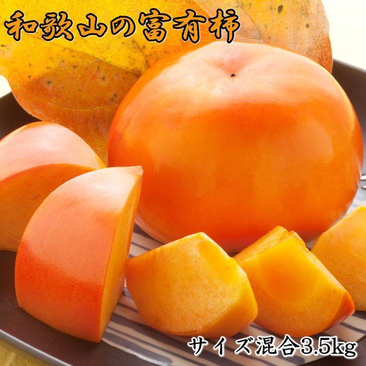 【ふるさと納税】[甘柿の王様]和歌山産富有柿 約3.5kgサイズ混合