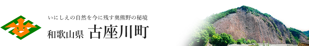 和歌山県古座川町ふるさと納税