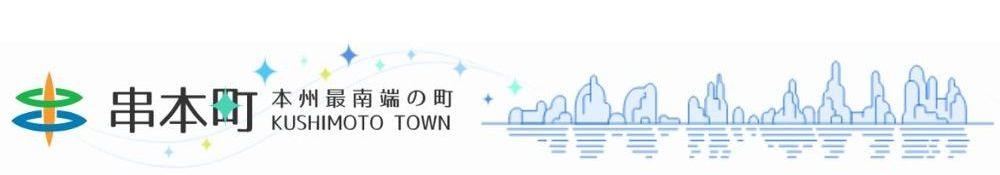串本町ふるさと納税