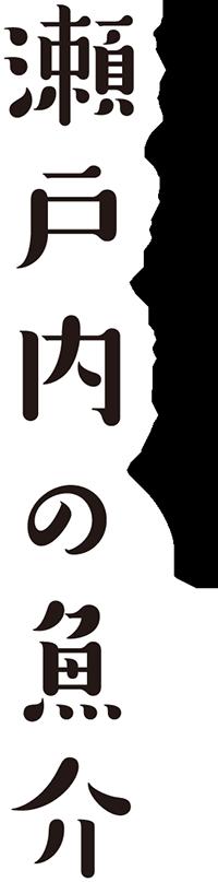日本一の生産量を誇る福山デニム