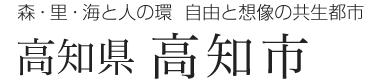 高知県高知市 森・里・海と人の環 自由と想像の共生都市
