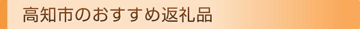 高知県高知市のおすすめ返礼品