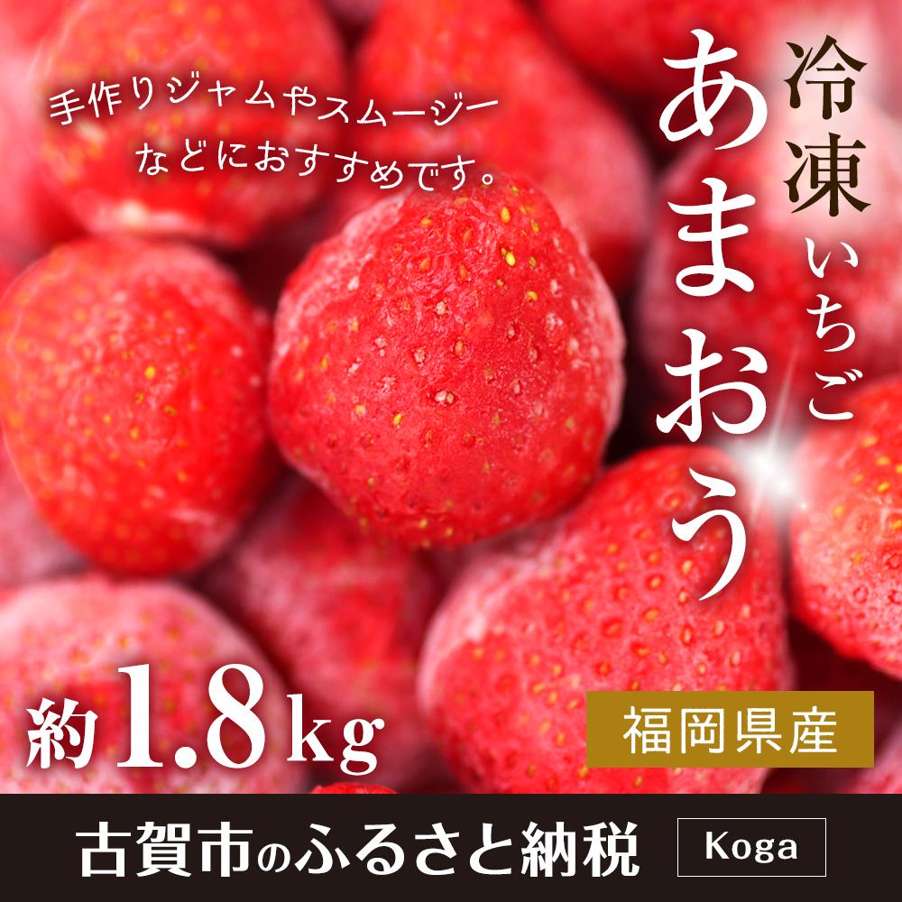 冷凍いちご(あまおう)