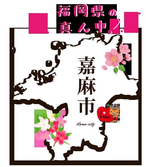 者 市 嘉 麻 コロナ 感染