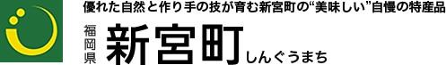 楽天ふるさと納税 福岡県新宮町