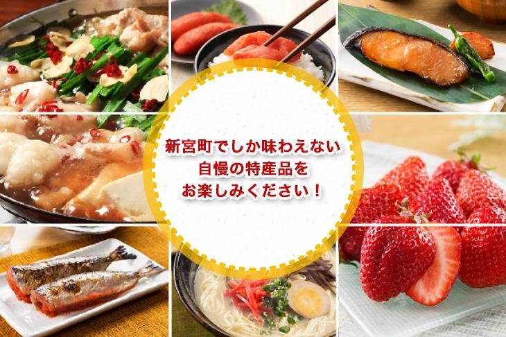 新宮町でしか味わえない自慢の特産品をお楽しみください!