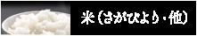 米(佐賀県産)