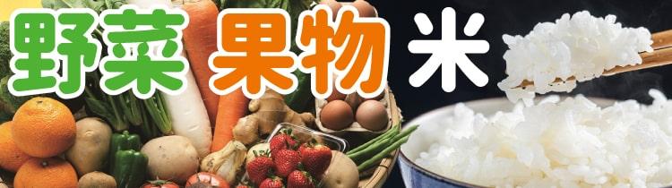 野菜・米・果物