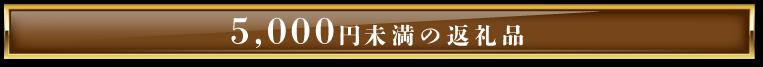 〜5000円未満