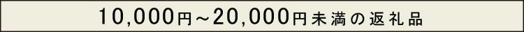 10000円〜20000円未満