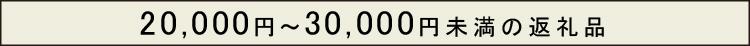 20000円〜30000円未満