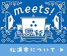 松浦市について