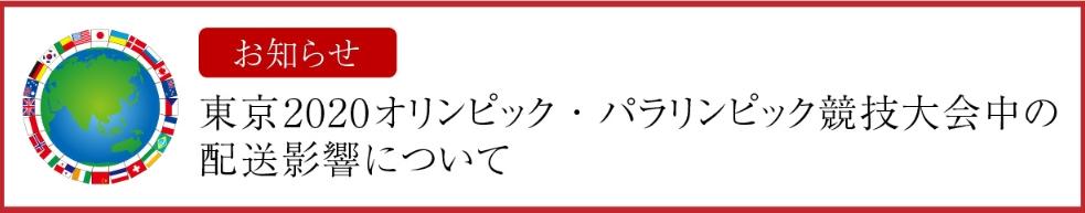 東京2020配送影響について