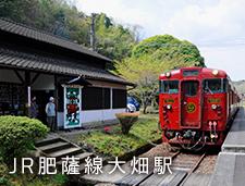 肥薩線大畑駅