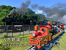 人吉鉄道ミュージアム