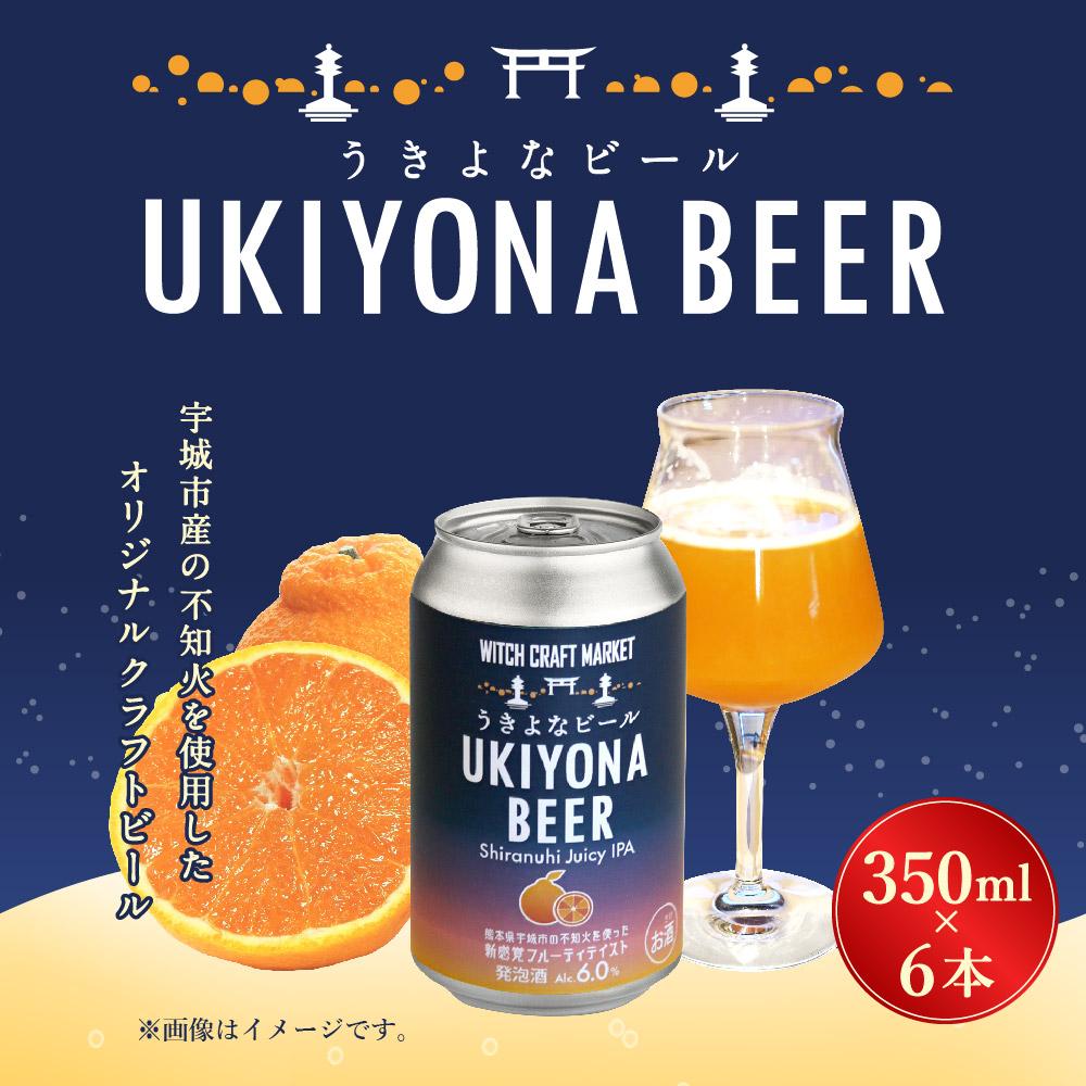 オリジナル クラフト ビール Shiranuhi Juicy IPA 350ml 6本セット