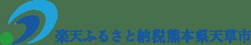 楽天ふるさと納税 熊本県天草市