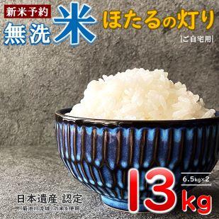 無洗米「ほたるの灯り」 13kg