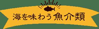 海を味わう魚貝類