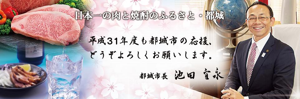 平成31年度も皆様の応援、よろしくお願いします。 都城市長 池田宜永