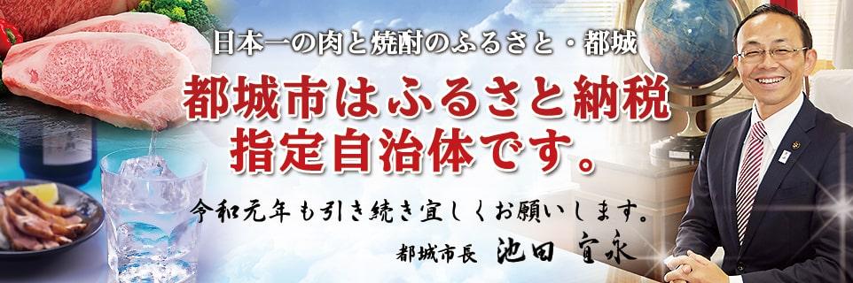 宮崎県都城市はふるさと納税指定自治体です