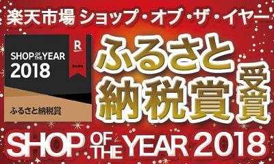 楽天市場ショップオブザイヤー2018 ふるさと納税賞受賞