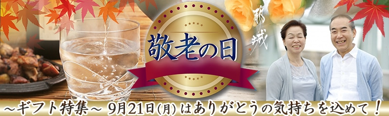 宮崎県都城市 楽天ふるさと納税 敬老の日特集