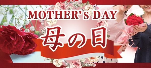 母の日特集