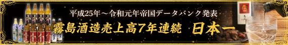 霧島酒造売上高5年連続 日本一