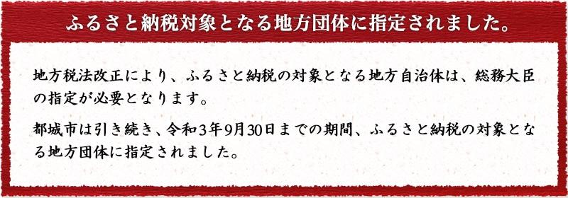 宮崎県都城市はふるさと納税対象となる地方自治体に指定されました。